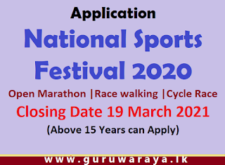 Application : National Sports Festival 2020