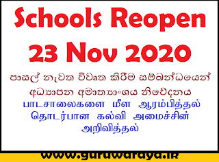 Schools Reopen on 23rd of November 2020 : Education Ministry